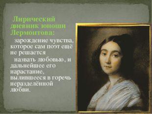 Лирический дневник юноши Лермонтова: зарождение чувства, которое сам поэт ещ
