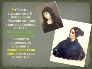 Стихи, связанные с В. Лопухиной, объединяют два взаимосвязанных мотива: возвы