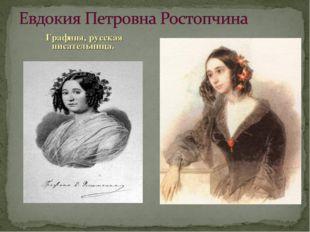 Графиня, русская писательница.
