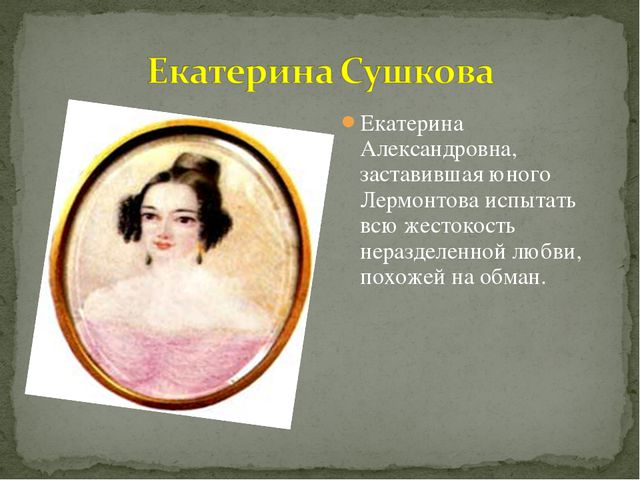 Екатерина Александровна, заставившая юного Лермонтова испытать всю жестокость...