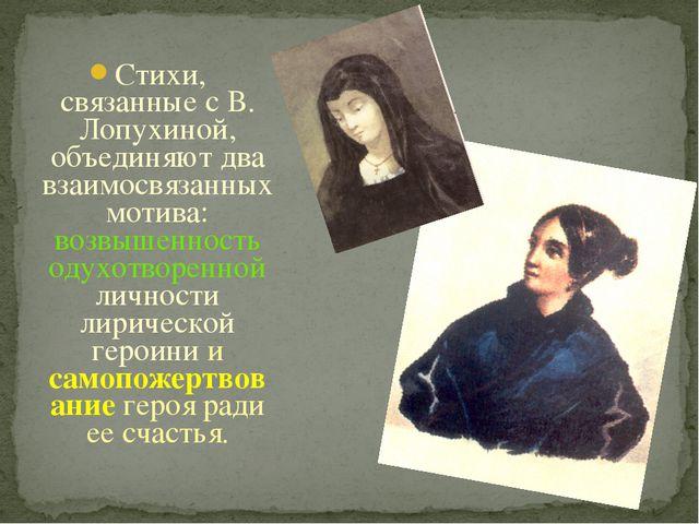 Стихи, связанные с В. Лопухиной, объединяют два взаимосвязанных мотива: возвы...
