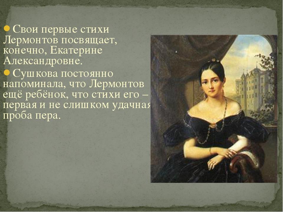 Свои первые стихи Лермонтов посвящает, конечно, Екатерине Александровне. Су...