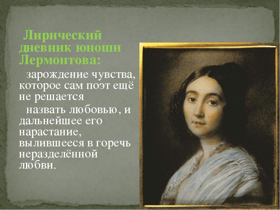 Лирический дневник юноши Лермонтова: зарождение чувства, которое сам поэт ещ...