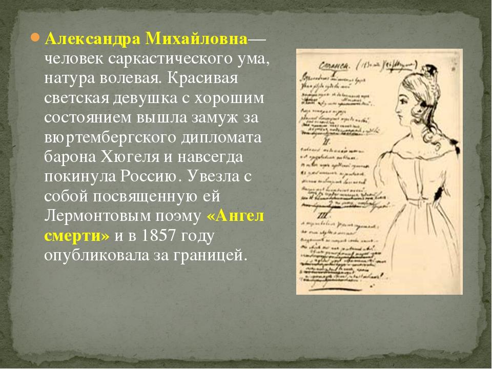 Александра Михайловна— человек саркастического ума, натура волевая. Красивая...