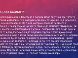 История создания После революции Марина Цветаева в полной мере ощутила все тя