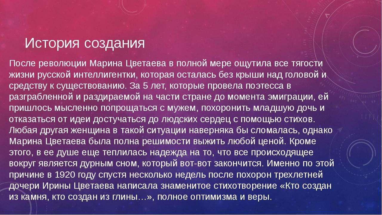 История создания После революции Марина Цветаева в полной мере ощутила все тя...