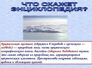 Арктическая пустыня («Арктос» в переводе с греческого— медведь)— природная