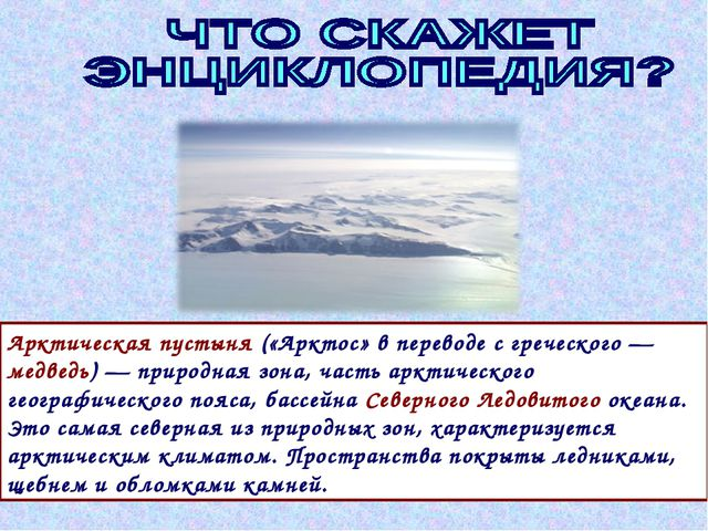 Арктическая пустыня («Арктос» в переводе с греческого— медведь)— природная...