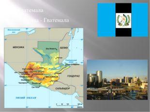 Гватемала Столица - Гватемала
