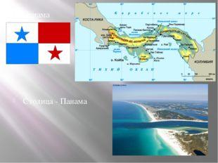 Панама Столица - Панама