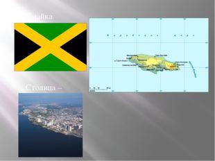 Ямайка Столица – Кингстон