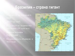 Бразилия – страна гигант 5 – е место по площади в мире (8514 тыс км²) 5 – е м