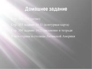 Домашнее задание Стр. 340-354 (устно) Стр. 355 задание 10-11 (контурная карта