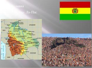 Боливия Столица- Ла-Пас