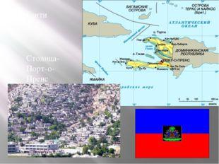 Гаити Столица- Порт-о-Пренс