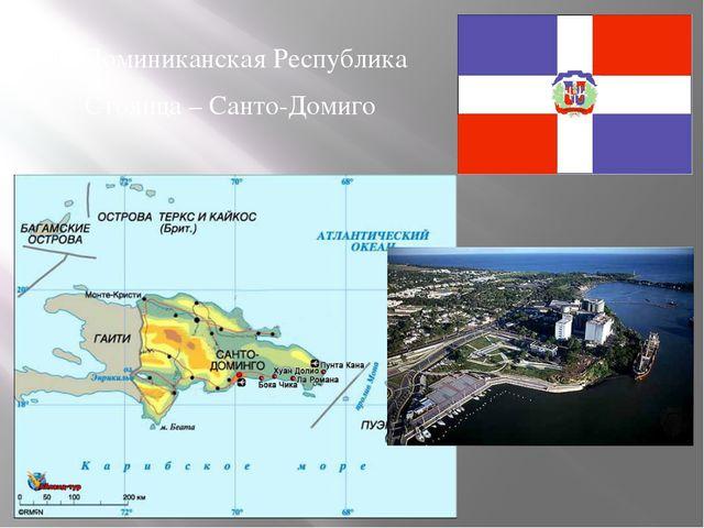 Доминиканская Республика Столица – Санто-Домиго