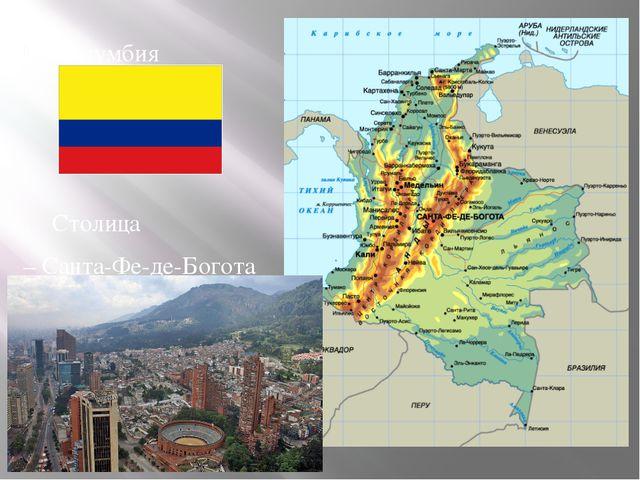 Колумбия Столица – Санта-Фе-де-Богота