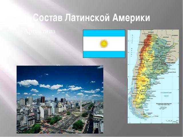 Состав Латинской Америки Аргентина Столица – Буэнос-Айрес