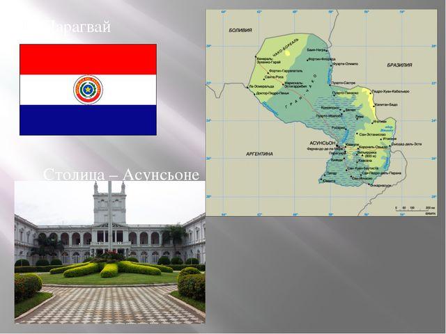 Парагвай Столица – Асунсьоне