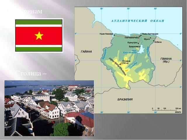 Суринам Столица – Парамарибо