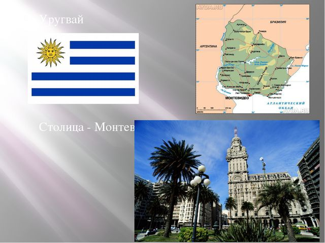 Уругвай Столица - Монтевидео
