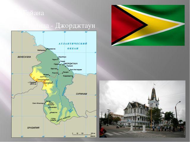 Гайана Столица - Джорджтаун