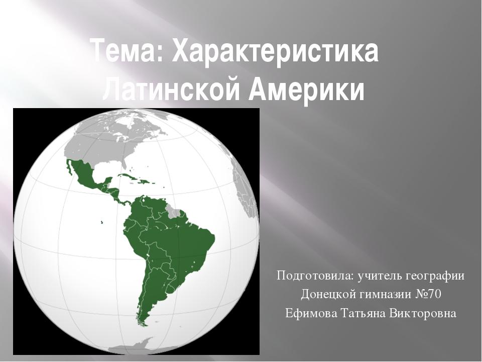 Тема: Характеристика Латинской Америки Подготовила: учитель географии Донецко...