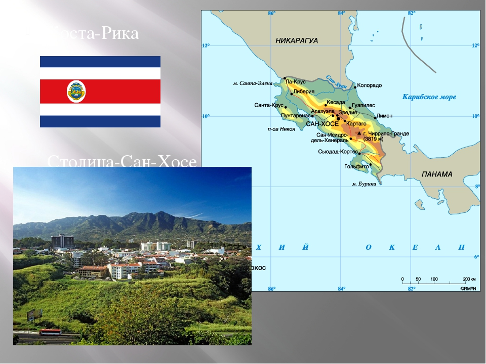 Коста-Рика Столица-Сан-Хосе