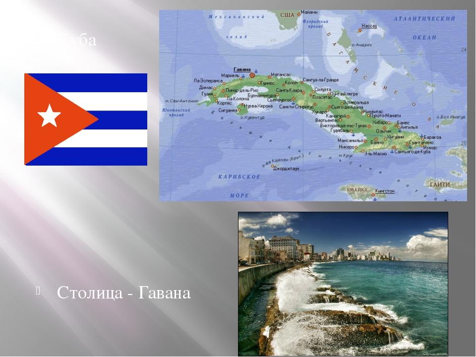 Куба Столица - Гавана