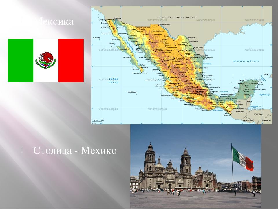 Мексика Столица - Мехико
