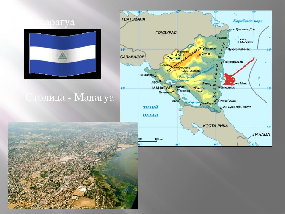 Никарагуа Столица - Манагуа