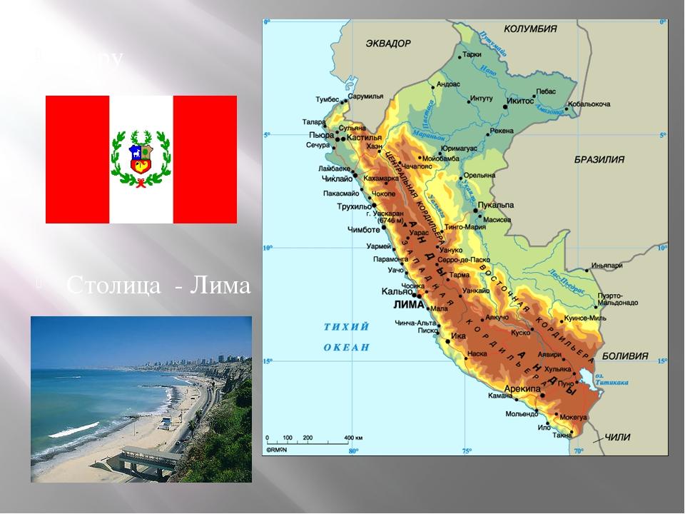Перу Столица - Лима