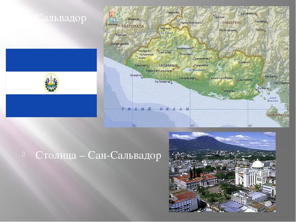 Сальвадор Столица – Сан-Сальвадор