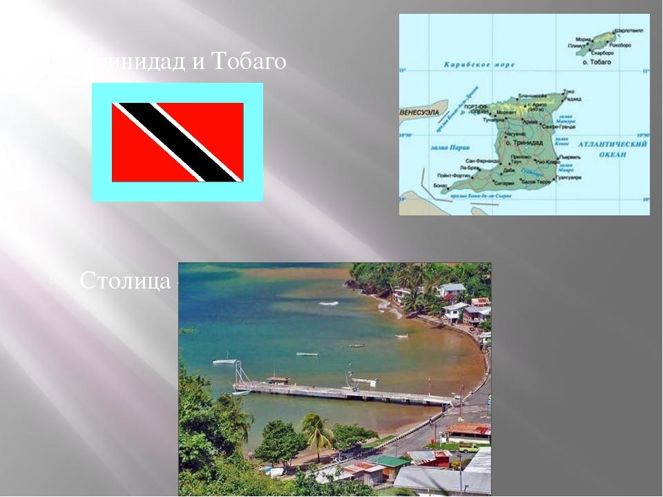 Тринидад и Тобаго Столица – Порт-оф-Спейн