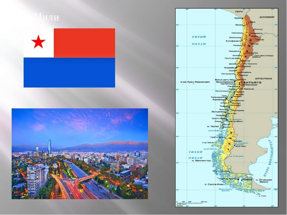 Чили Столица - Сантьяго