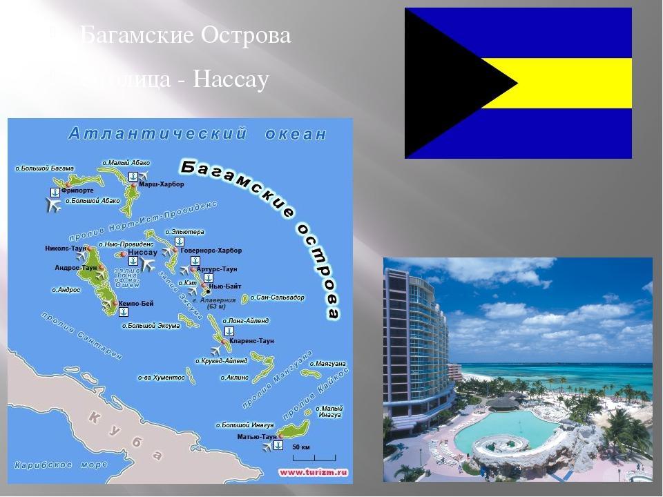 Багамские Острова Столица - Нассау