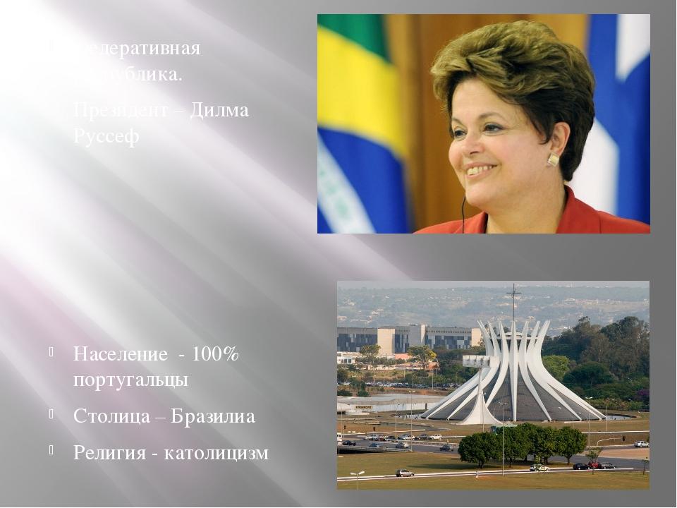 Федеративная республика. Президент – Дилма Руссеф Население - 100% португальц...