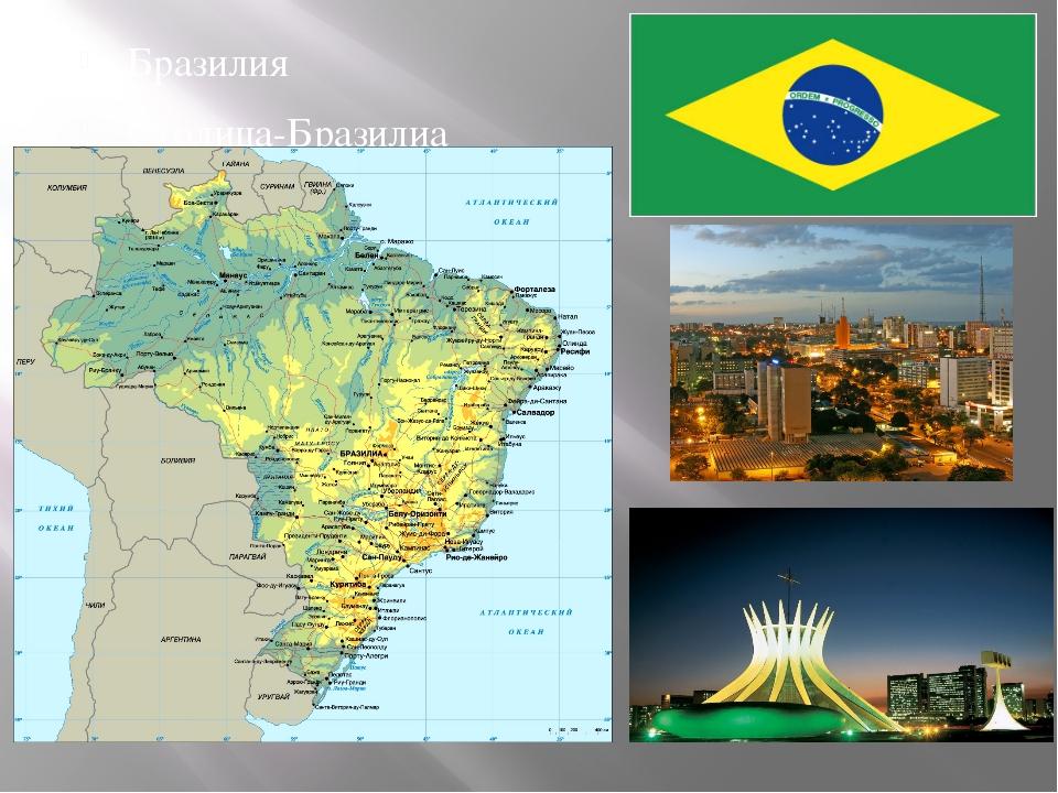 Бразилия Столица-Бразилиа