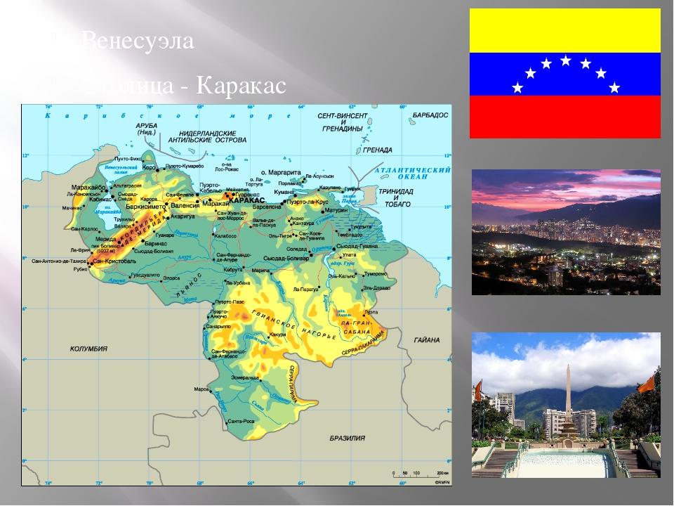 Венесуэла Столица - Каракас