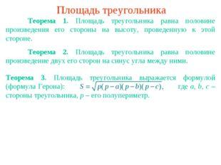 Площадь треугольника Теорема 1. Площадь треугольника равна половине произвед