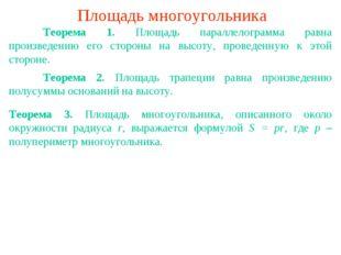 Площадь многоугольника Теорема 1. Площадь параллелограмма равна произведению