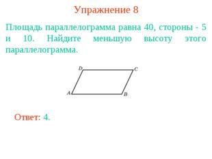Упражнение 8 Площадь параллелограмма равна 40, стороны - 5 и 10. Найдите мень