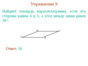 Упражнение 9 Найдите площадь параллелограмма, если его стороны равны 4 и 5, а