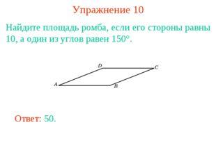 Упражнение 10 Найдите площадь ромба, если его стороны равны 10, а один из угл