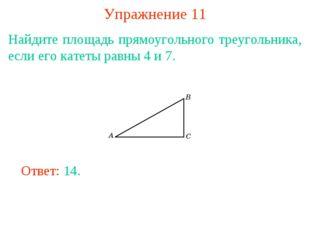 Упражнение 11 Найдите площадь прямоугольного треугольника, если его катеты ра