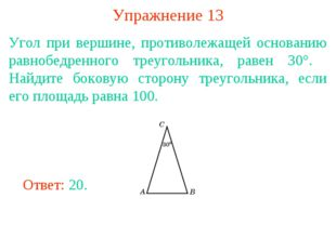 Упражнение 13 Угол при вершине, противолежащей основанию равнобедренного треу