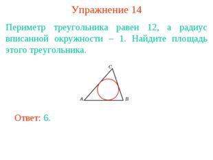 Упражнение 14 Периметр треугольника равен 12, а радиус вписанной окружности –