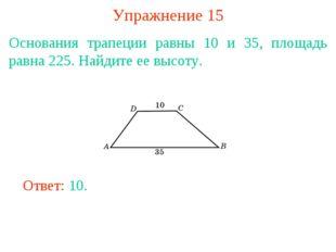 Упражнение 15 Основания трапеции равны 10 и 35, площадь равна 225. Найдите ее