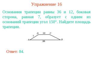 Упражнение 16 Основания трапеции равны 36 и 12, боковая сторона, равная 7, об