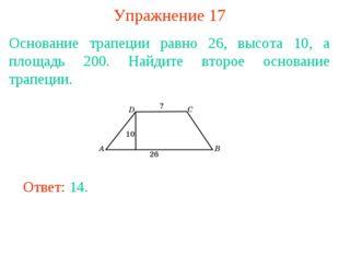 Упражнение 17 Основание трапеции равно 26, высота 10, а площадь 200. Найдите